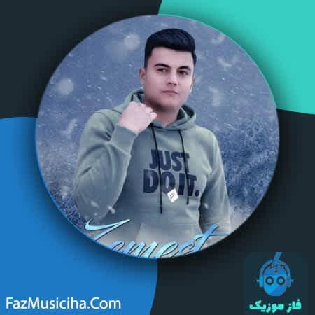 دانلود آهنگ کردی رامین کرمی زمستان Ramin Karami Zemestan