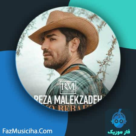 دانلود آهنگ رضا ملک زاده منو ببخش Reza MalekZadeh Mano Bebakhsh