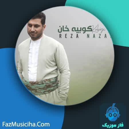 دانلود آهنگ کردی رضا نظری کوبیه خان Reza Nazari Kubiye Xan