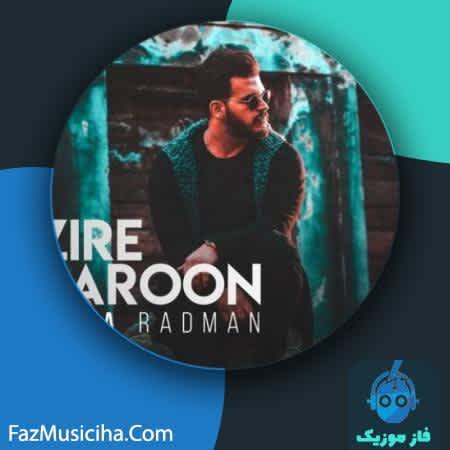 دانلود آهنگ رضا رادمان زیر بارون Reza Radman Zire Baroon