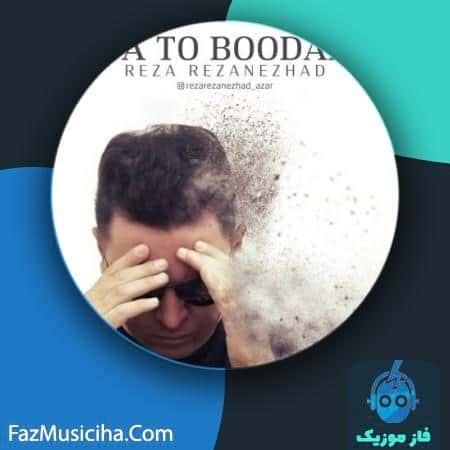 دانلود آهنگ رضا رضانژاد با تو بودن Reza Rezanezhad Ba To Boodan