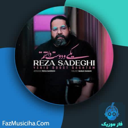 دانلود آهنگ رضا صادقی یکیو دوست داشتم Reza Sadeghi Yeki Ro Doost Dashtam