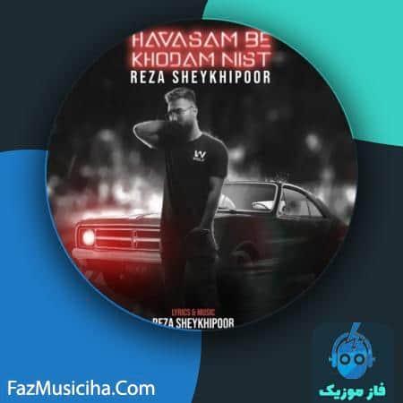دانلود آهنگ رضا شیخی پور حواسم به خودم نیست Reza Sheykhipoor Havasam Be Khodam Nist