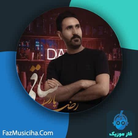 دانلود آهنگ ترکی رضا یاری ساقی Reza Yari Saghi