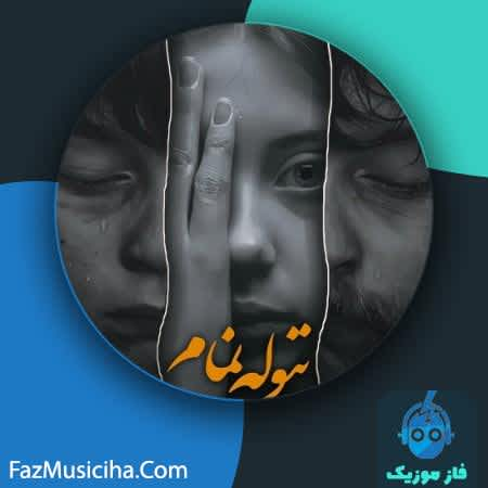 دانلود آهنگ کردی سجاد غیاثی تیوله نمام Sajad Ghiasi Tiola Namam