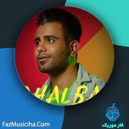 دانلود آهنگ سجاد یوسفی قلبم Sajad Yousefi Ghalbam