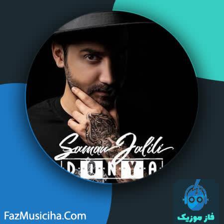 دانلود آهنگ سامان جلیلی دنیا Saman Jalili Donya