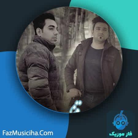 دانلود آهنگ کردی ساسان ملکی و ساسان علیپور قفلی Sasan Maleki & Sasan Alipour Ghofli
