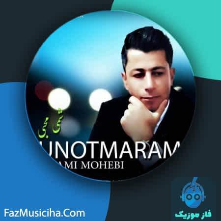 دانلود آهنگ ترکی شمی محبی اونوتمارام Shami Mohebi Unotmaram