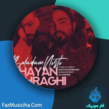 دانلود آهنگ شایان اشراقی بلدم نیستی Shayan Eshraghi Baladam Nisti