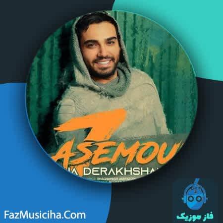دانلود آهنگ سینا درخشنده هفت آسمون Sina Derakhshande Haft Asemoon