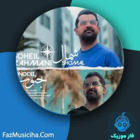 دانلود آهنگ سهیل رحمانی شمال جنوب Soheil Rahmani Shomal Jonob