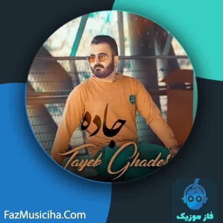 دانلود آهنگ کردی طیب قادری جاده Tayeb Ghaderi Jada