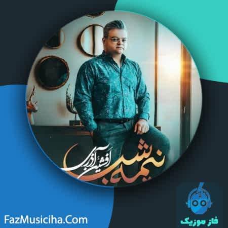 دانلود آهنگ افشین آذری نیمه شب Afshin Azari Nimeh Shab