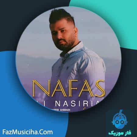 دانلود آهنگ کردی علی نصیریان نفس Ali Nasirian Nafas