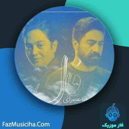 دانلود آهنگ امین بانی و محمدرضا علیمردانی فال Amin Bani And Mohammadreza Alimardani Faal