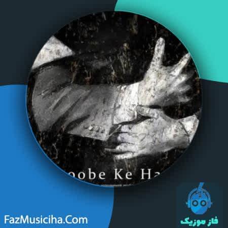دانلود آهنگ امین حبیبی خوبه که هستی Amin Habibi Khobe Ke Hasti
