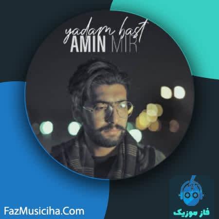دانلود آهنگ امیر میر یادم هست Amin Mir Yadam Hast