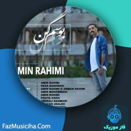 دانلود موزیک ویدیو امین رحیمی بوسم کن Amin Rahimi Boosam Kon