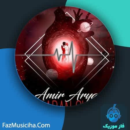 دانلود آهنگ کردی امیر آریا ضربان قلب Amir Arya Zarabane Ghalb