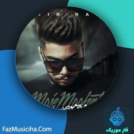 دانلود آهنگ امیر راکی موج موهات Amir Raki Moje Moohat