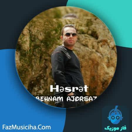 دانلود آهنگ ترکی بهنام آجرساز حسرت Behnam Ajorsaz Hasrat