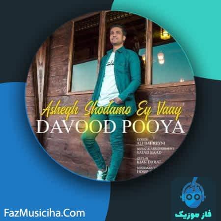 دانلود آهنگ داوود پویا عاشق شدم و ای وای Davood Poya Ashegh Shodamo Ey Vay