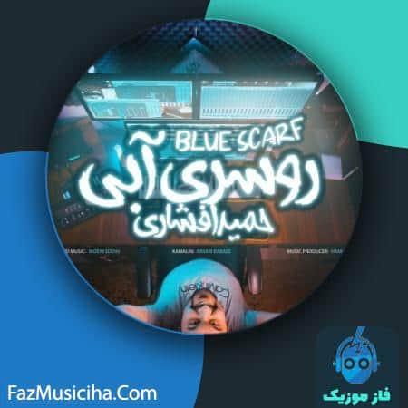 دانلود آهنگ حمید افشاری روسری آبی Hamid Afshari Roosari Abi