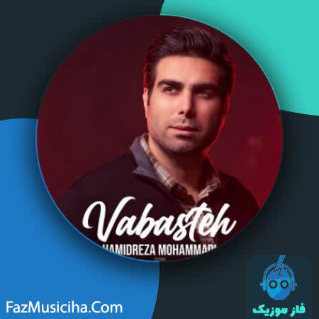 دانلود آهنگ حمیدرضا محمدی وابسته Hamidreza Mohammadi Vabasteh