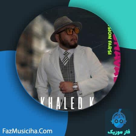 دانلود آهنگ خالد کی میشود Khaled K Mishavad