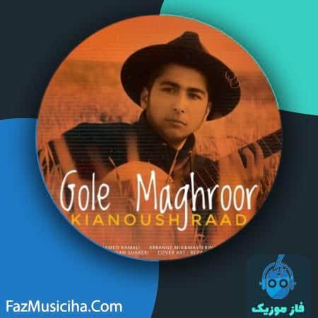 دانلود آهنگ کیانوش راد گل مغرور Kianoush Raad Gole Maghroor