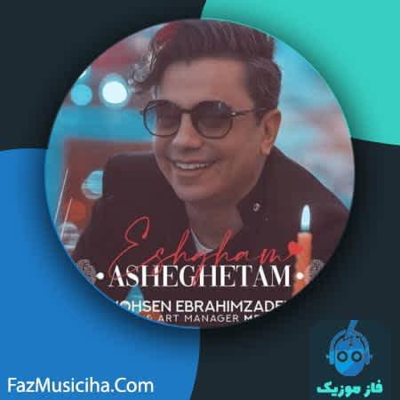 دانلود آهنگ محسن ابراهیم زاده عشقم عاشقتم Mohsen Ebrahimzadeh Eshgham Asheghetam