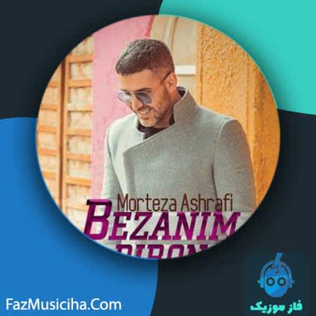 دانلود آهنگ مرتضی اشرفی بزنیم بیرون Morteza Ashrafi Bezanim Biroon