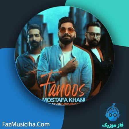 دانلود آهنگ مصطفی خانی فانوس Mostafa Khani Fanoos
