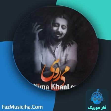 دانلود آهنگ نیما خانلو می روی Nima Khanlou Miravi