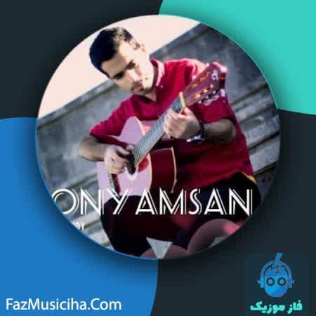 دانلود آهنگ ترکی پناه کیانی دونیامسان Panah Kiani Donyamsan