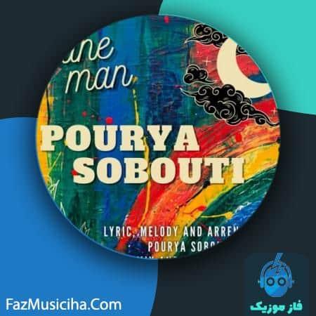 دانلود آهنگ پوریا ثبوتی ماه من Pourya Sobouti Mahe Man