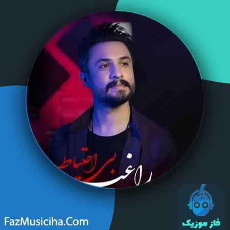 دانلود آهنگ راغب بی احتیاط Ragheb Bi Ehtiyat