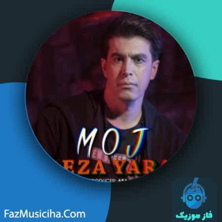 دانلود آهنگ رضا یارا موج Reza Yara Moj