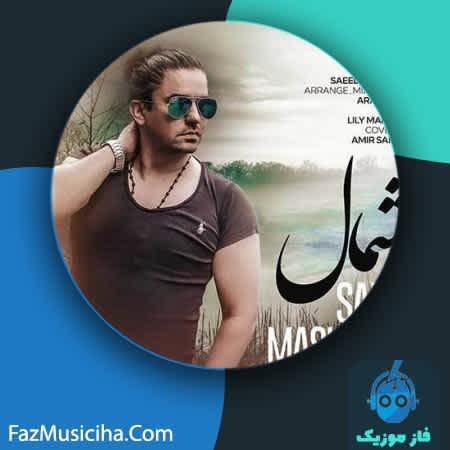دانلود آهنگ سعید مشرقی شمال Saeed Mashreghi Shomal