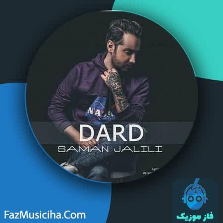 دانلود آهنگ سامان جلیلی درد Saman Jalili Dard