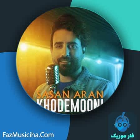 دانلود آهنگ ساسان آران خودمونی Sasan Aran Khodemooni