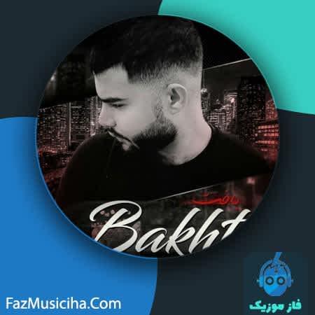 دانلود آهنگ کردی وحید حیدری باخت Vahid Heidari Bakht