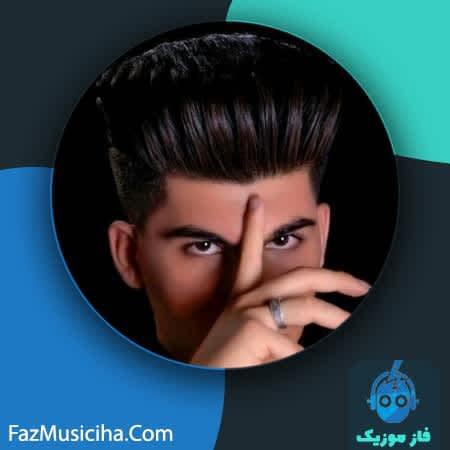 دانلود آهنگ کردی امیرحسین بهرامی حاکم قلبم Amirhossein Bahrami Hakeme Ghalbem