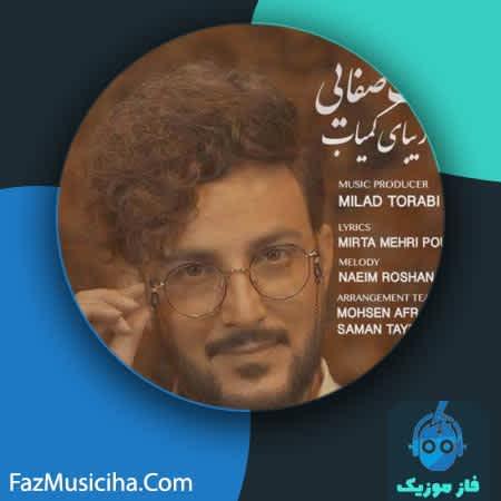 دانلود آهنگ عارف صفایی زیبای کمیاب Aref Safaei Zibaye Kamyab