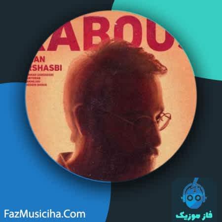 دانلود آهنگ آرمان گرشاسبی کابوس Arman Garshasbi Kabous