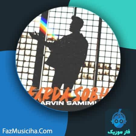 دانلود آهنگ آروین صمیمی فردا صبح Arvin Samimi Farda Sobh