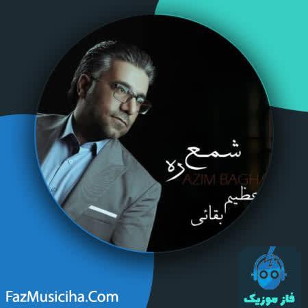 دانلود آهنگ ترکی عظیم بقائی شمع ره Azim Baghaei Sham'e Rah