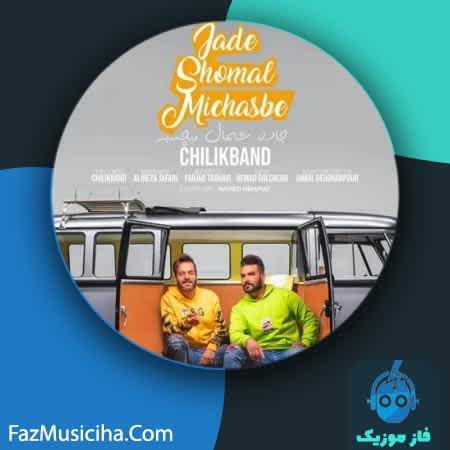دانلود آهنگ چیلیک بند جاده شمال میچسبه Chilik Band Jade Shomal Michasbe
