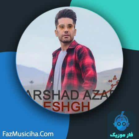 دانلود آهنگ کردی فرشاد آزادی عشق Farshad Azadi Eshgh